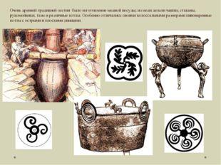 Очень древней традицией осетин было изготовление медной посуды; из меди делал