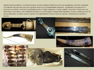 Значительное развитие у осетин получила художественная обработка металла-грав