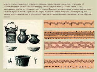Многие элементы древнего орнамента связаны с представлениями древнего человек