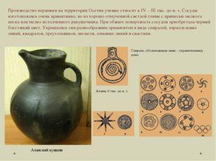 Аланский кувшин Производство керамики на территории Осетии ученые относят к I