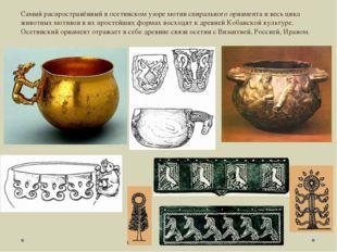 Самый распространённый в осетинском узоре мотив спирального орнамента и весь