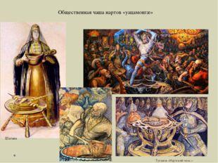 Общественная чаша нартов «уацамонгӕ» Шатана Туганов «Нартский эпос.»