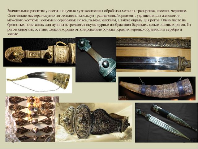 Значительное развитие у осетин получила художественная обработка металла-грав...