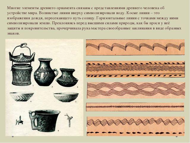 Многие элементы древнего орнамента связаны с представлениями древнего человек...
