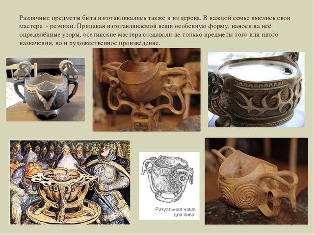 Различные предметы быта изготавливались также и из дерева. В каждой семье име...