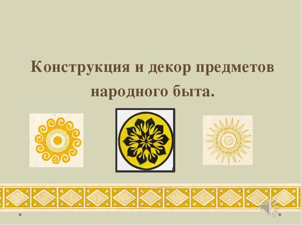 Конструкция и декор предметов народного быта.