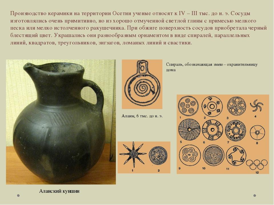 Аланский кувшин Производство керамики на территории Осетии ученые относят к I...