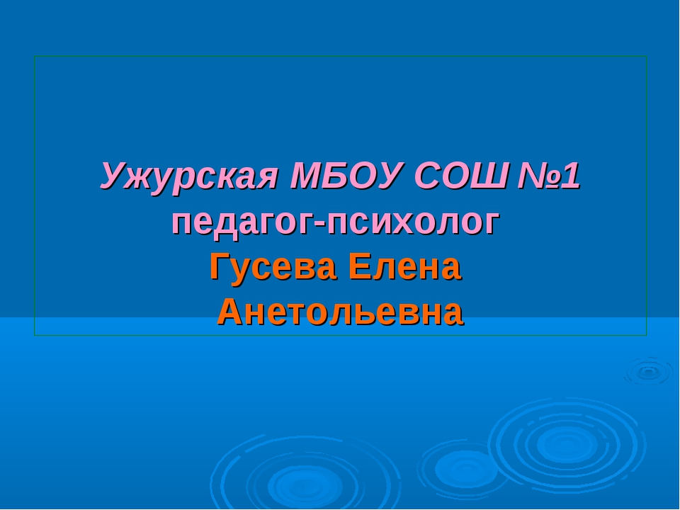 Ужурская МБОУ СОШ №1 педагог-психолог Гусева Елена Анетольевна