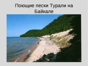 Поющие пески Турали на Байкале