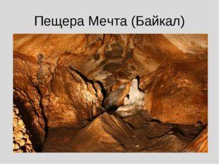 Пещера Мечта (Байкал)