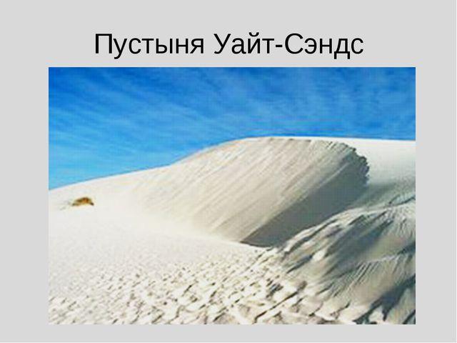 Пустыня Уайт-Сэндс