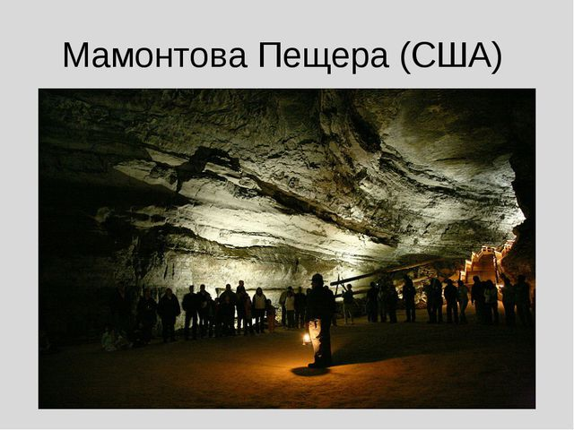 Мамонтова Пещера (США)