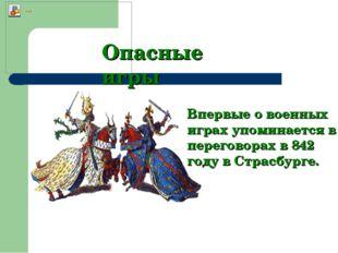 Опасные игры Впервые о военных играх упоминается в переговорах в 842 году в С