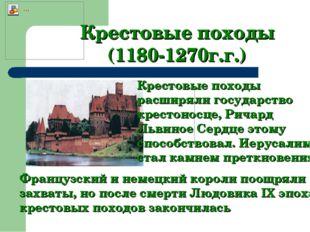 Крестовые походы (1180-1270г.г.) Крестовые походы расширяли государство крес