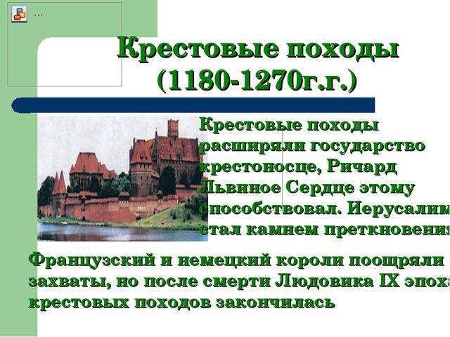 Крестовые походы (1180-1270г.г.) Крестовые походы расширяли государство крес...