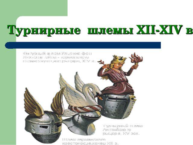 Турнирные шлемы XII-XIV вв.
