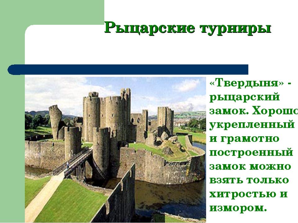 Рыцарские турниры «Твердыня» - рыцарский замок. Хорошо укрепленный и грамотно...