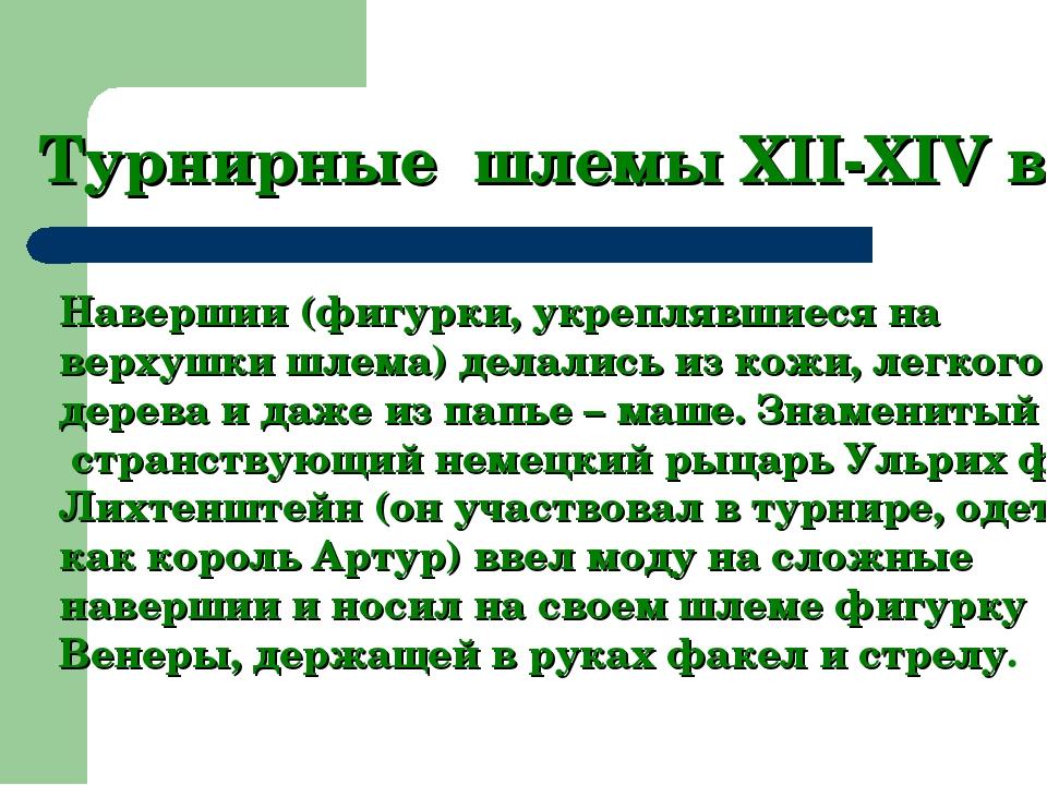 Турнирные шлемы XII-XIV вв. Навершии (фигурки, укреплявшиеся на верхушки шлем...