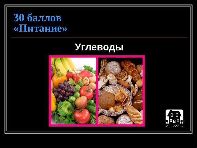 30 баллов «Питание» Углеводы