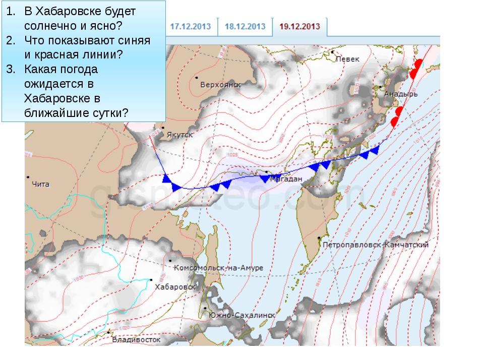 Алгоритм прогноза погоды: Проанализировать: график хода температур розу ветро...