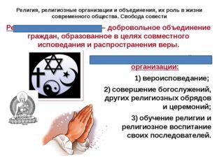 Религия, религиозные организации и объединения, их роль в жизни современного