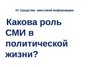 IV. Средства массовой информации. Какова роль СМИ в политической жизни?