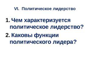 VI. Политическое лидерство Чем характеризуется политическое лидерство? Каковы