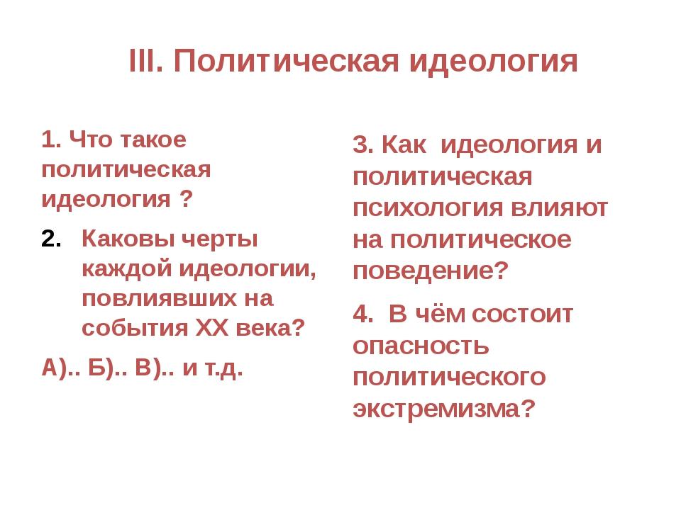 III. Политическая идеология 1. Что такое политическая идеология ? Каковы черт...