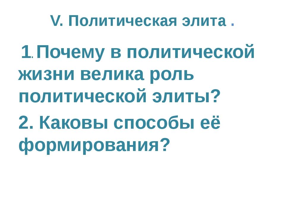 V. Политическая элита . 1. Почему в политической жизни велика роль политическ...
