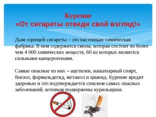Курение «От сигареты отведи свой взгляд!» Дым горящей сигареты – это настояща