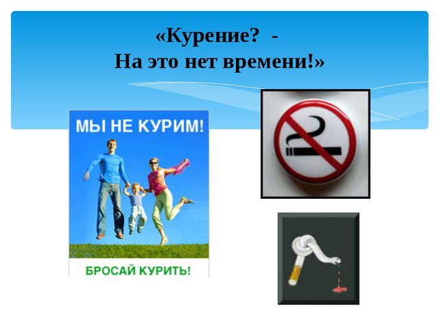 «Курение? - На это нет времени!»