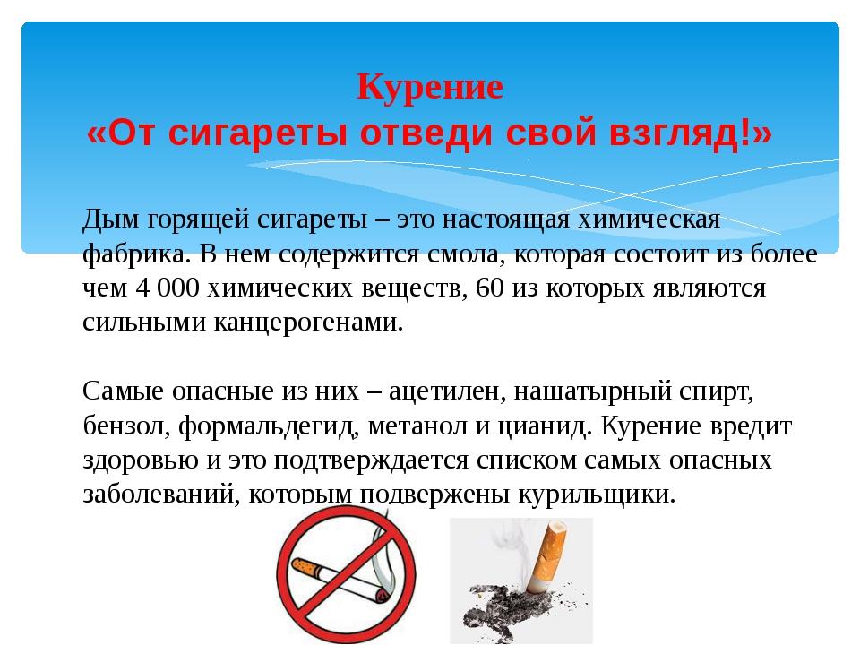 Курение «От сигареты отведи свой взгляд!» Дым горящей сигареты – это настояща...