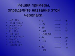 Решая примеры, определите название этой черепахи. - 42 + 18 = - 3, 91 + 3,91