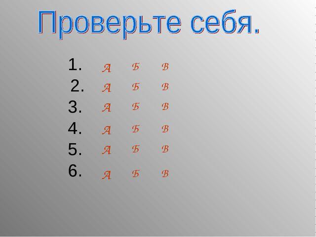 1.  2. 3. 4. 5. 6. А В Б А В Б А В Б А В Б А В Б А В Б