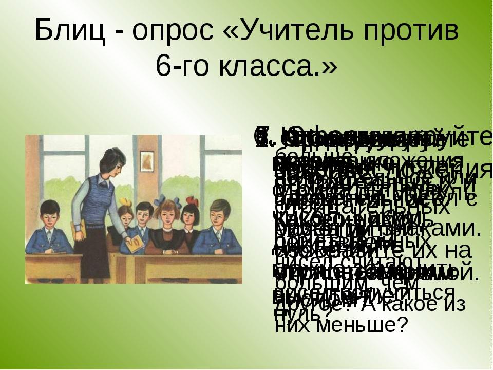 Блиц - опрос «Учитель против 6-го класса.» 1. Приведите примеры положительных...