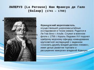ЛАПЕРУЗ (La Perouse) Жан Франсуа де Гало (Galaup) (1741 – 1788) Французский м