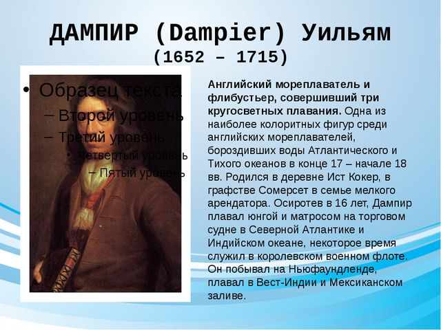 ДАМПИР (Dampier) Уильям (1652 – 1715) Английский мореплаватель и флибустьер,...