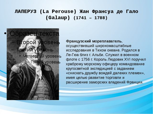 ЛАПЕРУЗ (La Perouse) Жан Франсуа де Гало (Galaup) (1741 – 1788) Французский м...