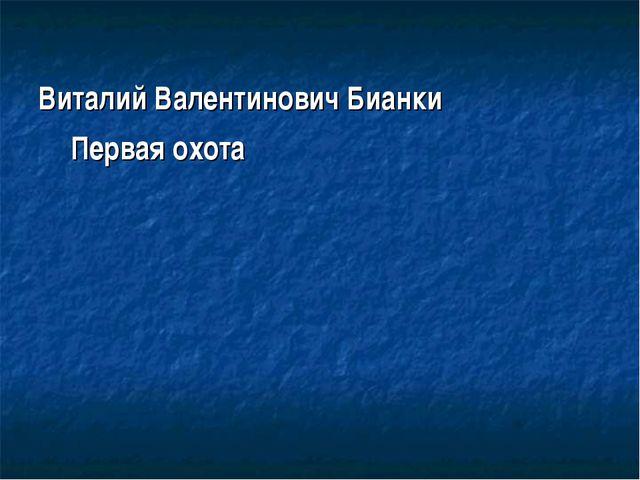 Виталий Валентинович Бианки Первая охота