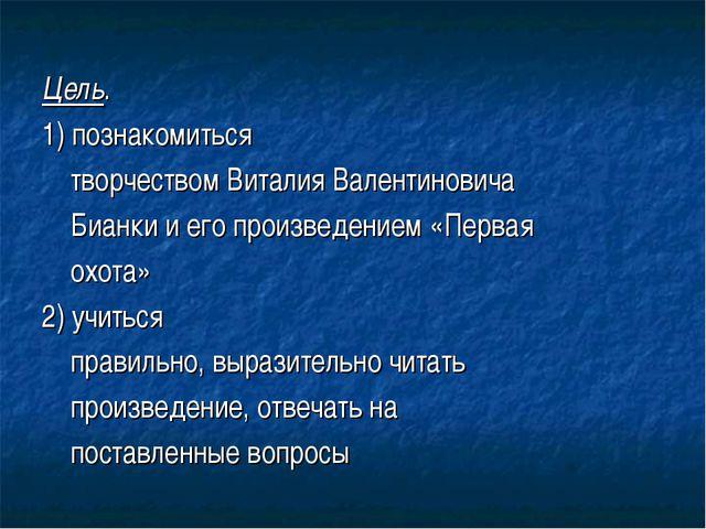 Цель. 1) познакомиться творчеством Виталия Валентиновича Бианки и его произве...