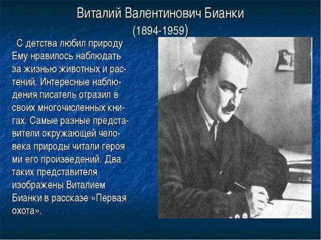 Виталий Валентинович Бианки (1894-1959) С детства любил природу Ему нравилось...