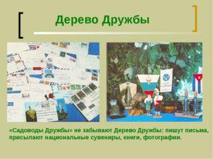 Дерево Дружбы «Садоводы Дружбы» не забывают Дерево Дружбы: пишут письма, прис