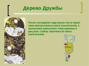 Дерево Дружбы После посещения сада-музея гости пишут свои впечатления в книге
