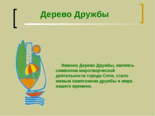 Дерево Дружбы Именно Дерево Дружбы, являясь символом миротворческой деятельно