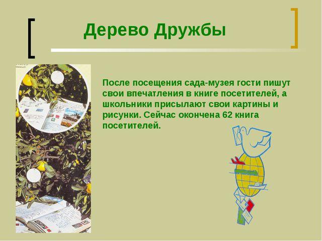 Дерево Дружбы После посещения сада-музея гости пишут свои впечатления в книге...