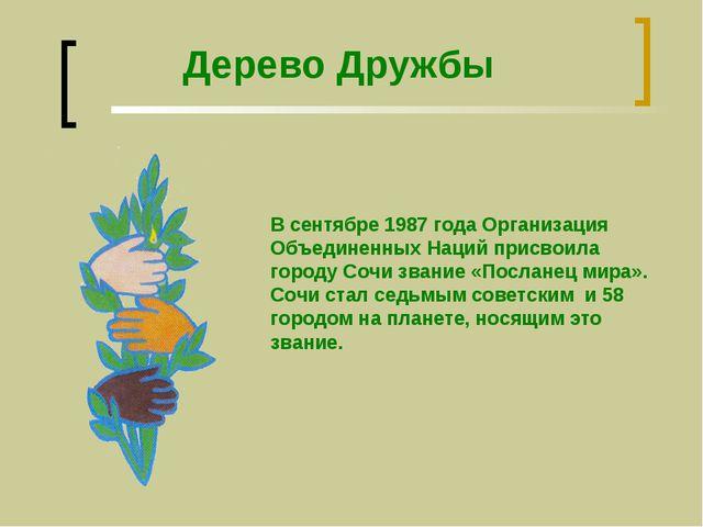 В сентябре 1987 года Организация Объединенных Наций присвоила городу Сочи зва...