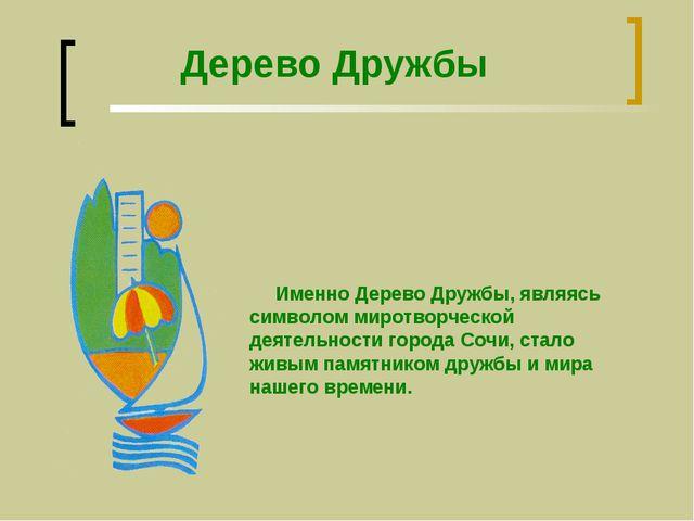 Дерево Дружбы Именно Дерево Дружбы, являясь символом миротворческой деятельно...
