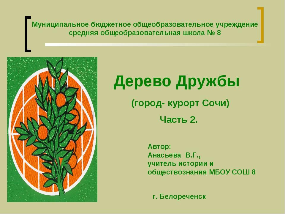 Дерево Дружбы Муниципальное бюджетное общеобразовательное учреждение средняя...