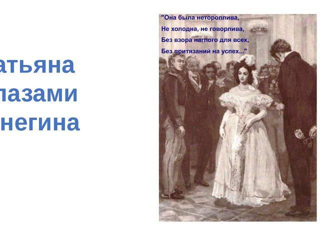 Татьяна глазами Онегина
