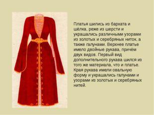 Платья шились из бархата и шёлка, реже из шерсти и украшались различными узор